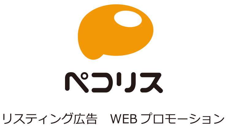 ペコリス リスティング広告 Webプロモーション
