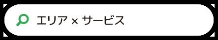 [エリア × サービス]で検索