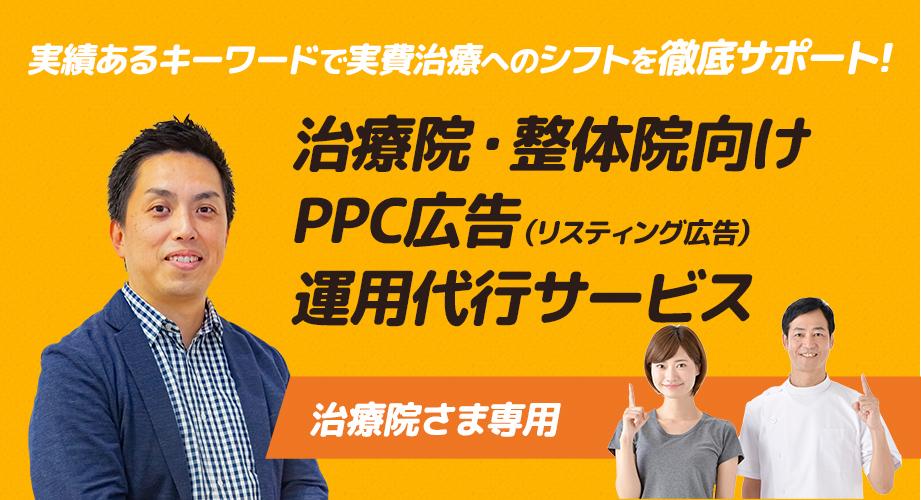治療院・整体院向けPPC広告(リスティング広告)運用代行サービス