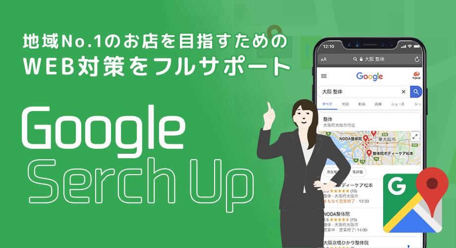 Google Serch Up