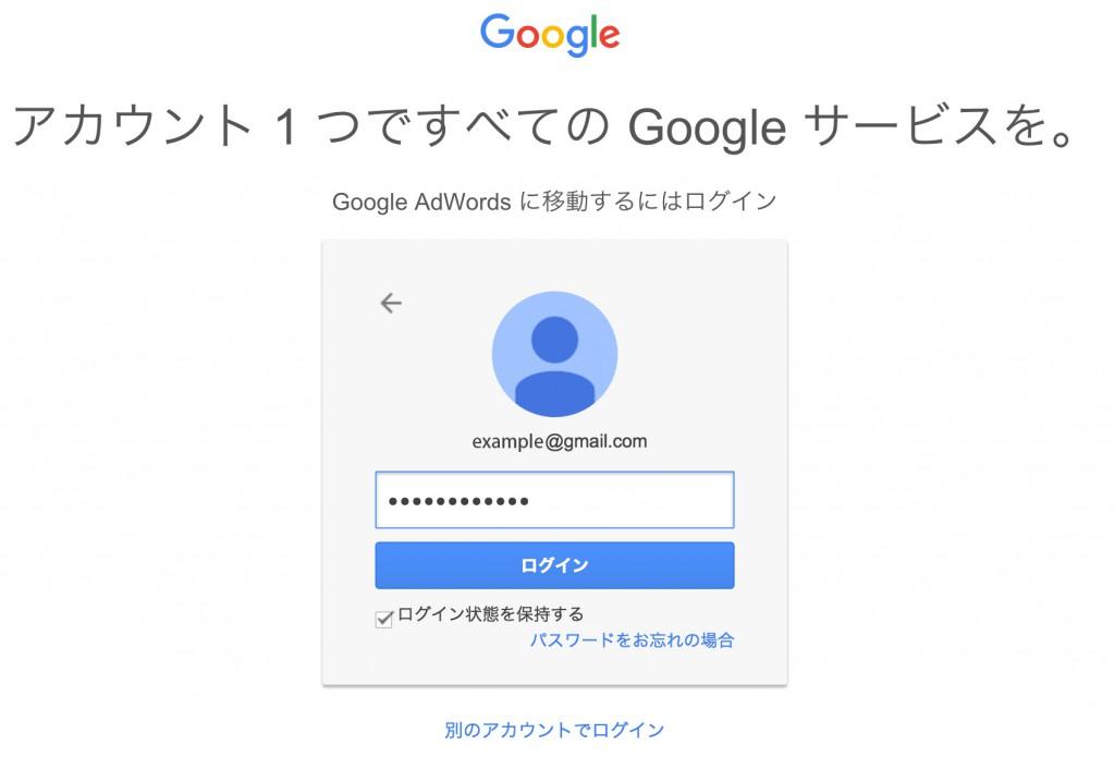 googleのアカウント確認