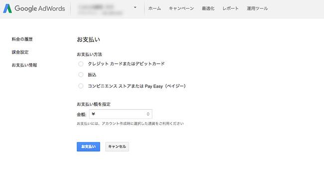 googleアドワーズ アカウントの料金設定 お支払い方法