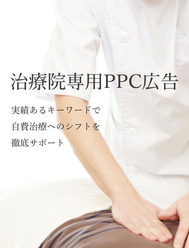 治療院専用PPC広告