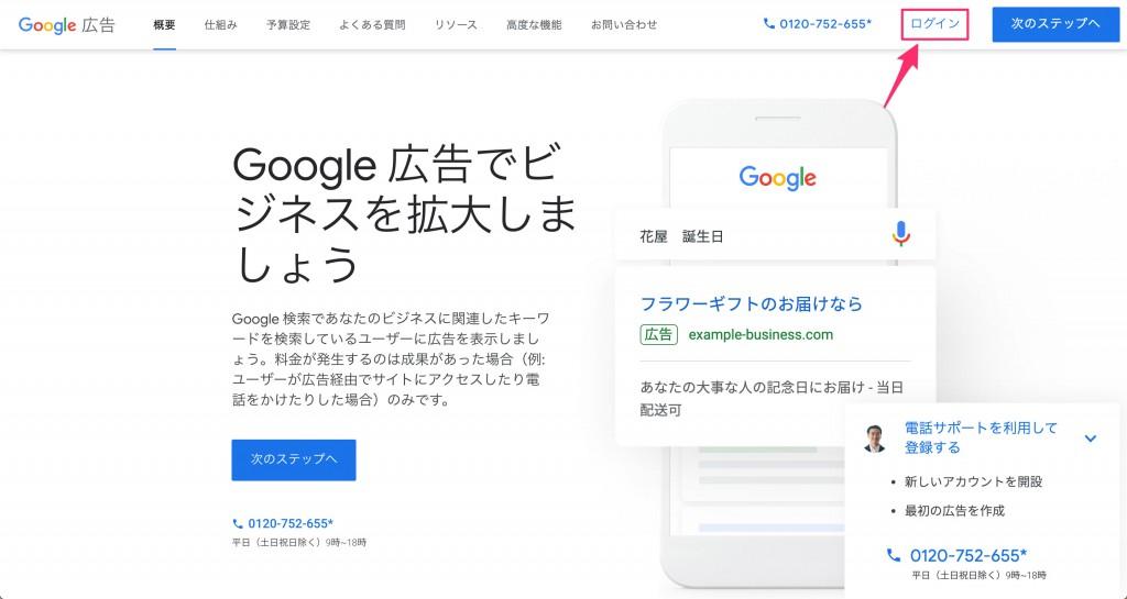 グーグル広告ログイン画面