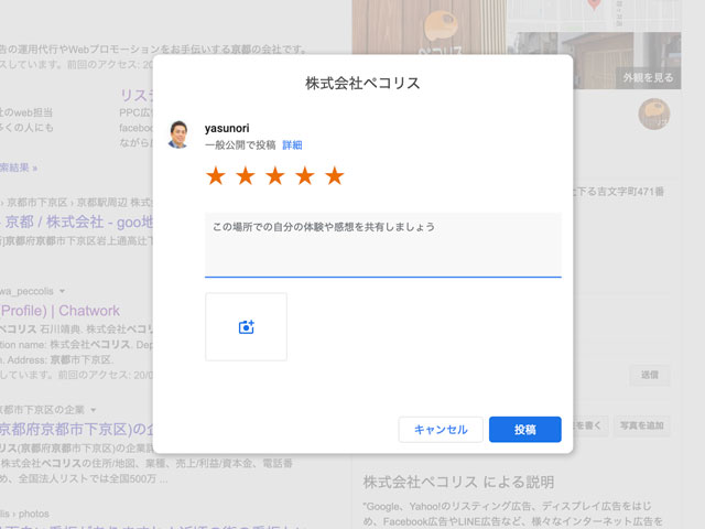 Googleマイビジネスのクチコミができない