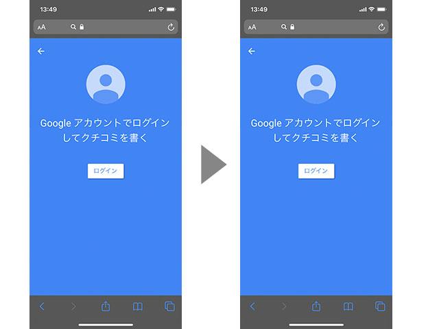 Googleログイン画面をループ