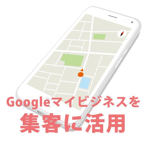 Googleマイビジネスを集客に活用