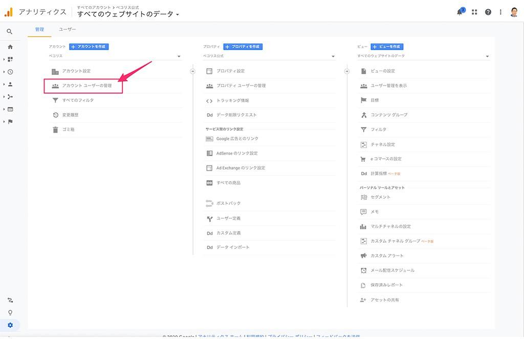 アナリティクス追加画面02