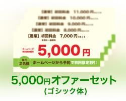 green_gosic5000
