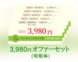 green_mincho3980