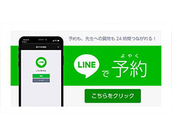 lineyoyaku_tb