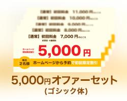 orange_gosic5000