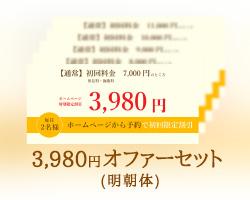 orange_mincho3980
