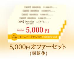 orange_mincho5000