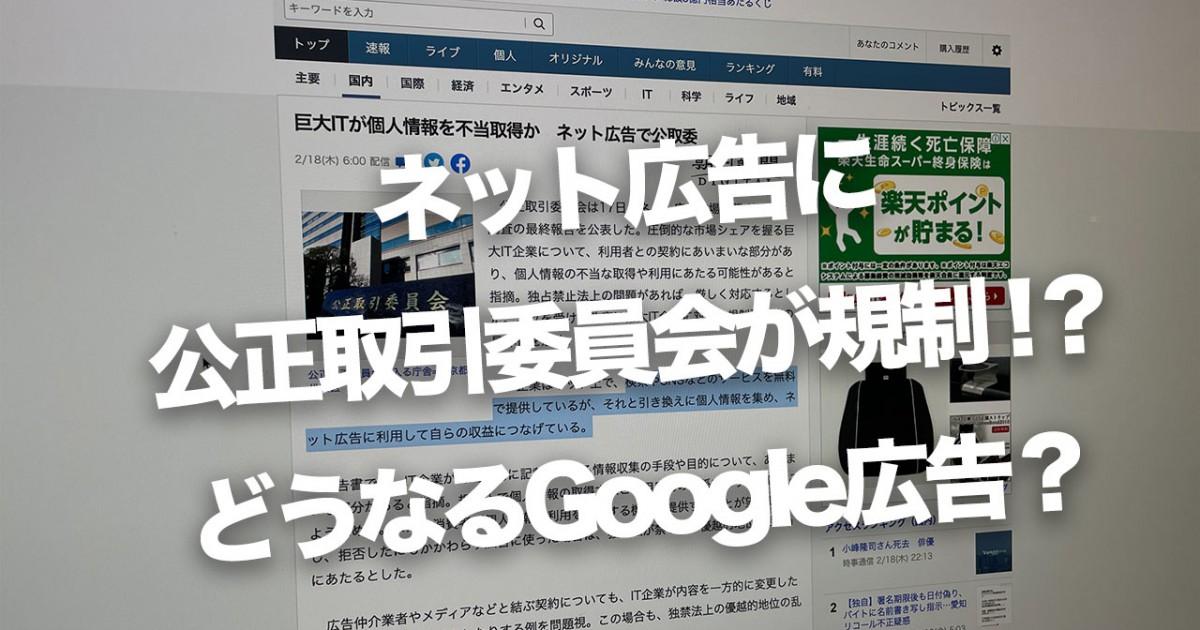 ネット広告に公正取引委員会が規制!?どうなるGoogle広告?